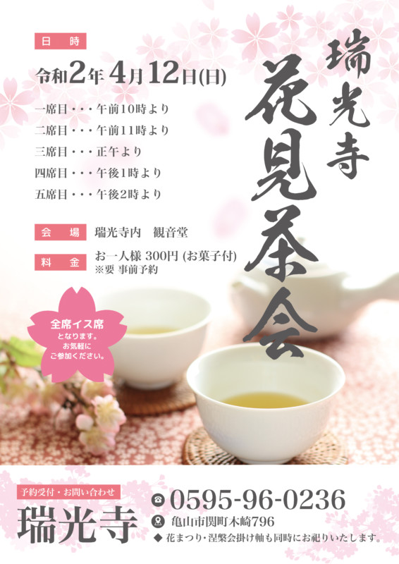 花見茶会のポスターデザイン_A2サイズ