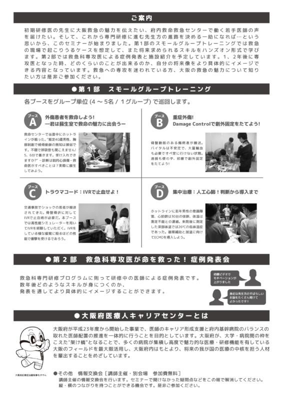 田崎様_大阪救急万博2020_A4_ura
