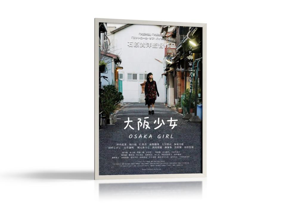 映画_ポスター制作例