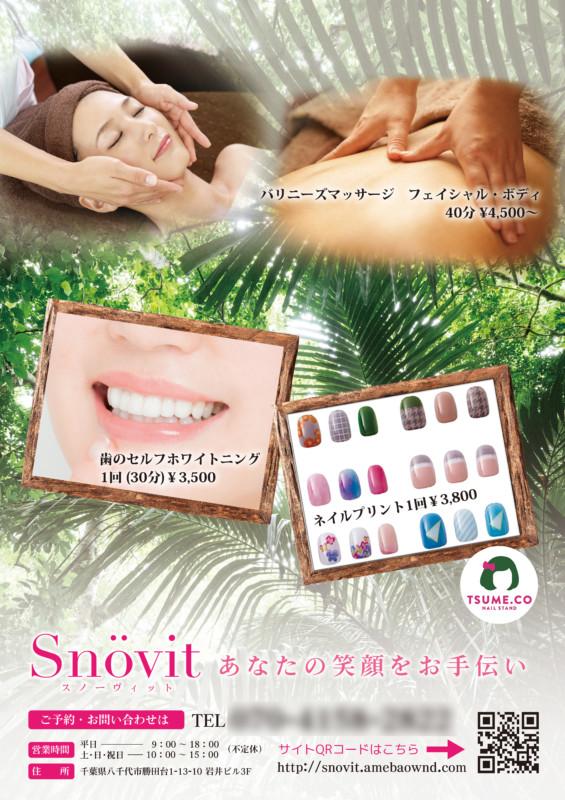 美に関するサロンの看板ポスターデザイン_A1