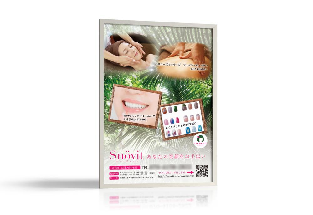 美に関するサロンの看板_ポスター制作例