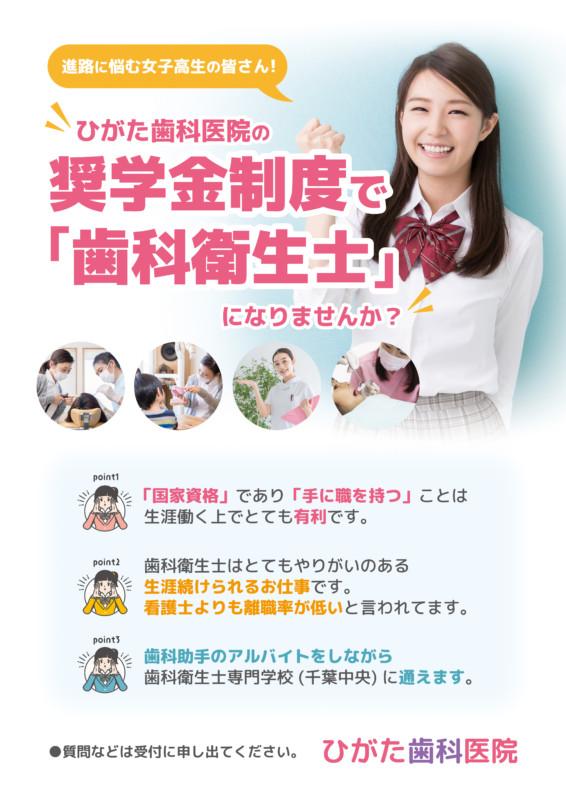 歯科医院の奨学金制度を紹介するポスターデザイン_耐水紙_A2サイズ