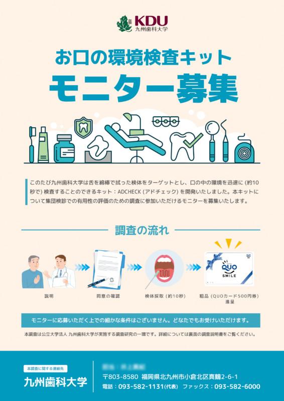 お口の環境検査キットモニター募集チラシ_A4サイズ