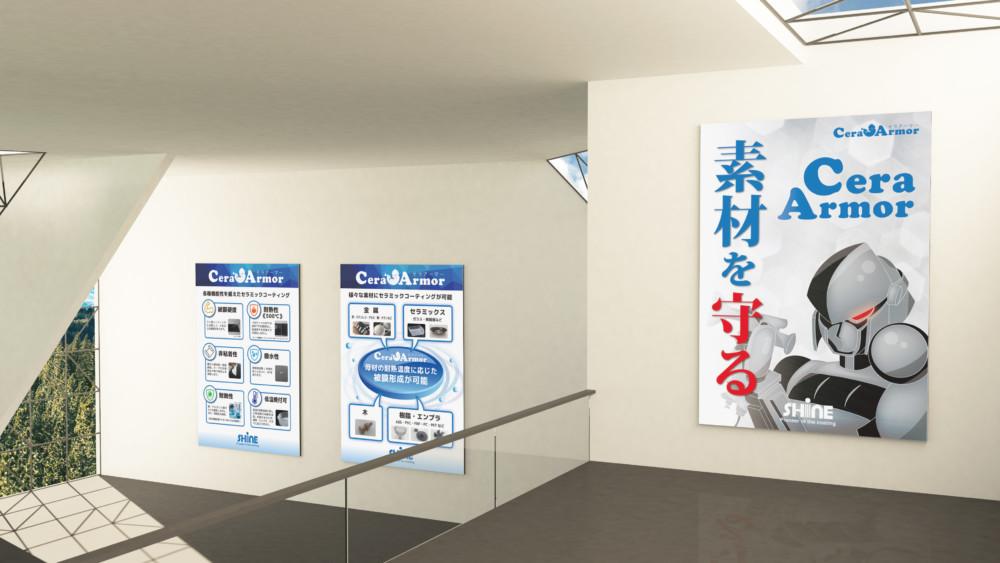企業の製品をPRする展示会用電飾パネルのデザイン作成依頼_01