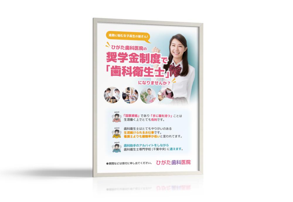 歯科医院の奨学金制度_ポスター制作例