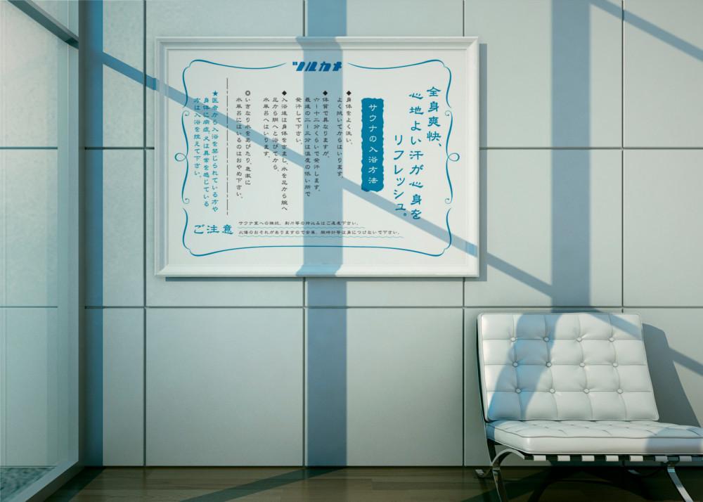 サウナの利用方法を示したポスター作成サンプル_01