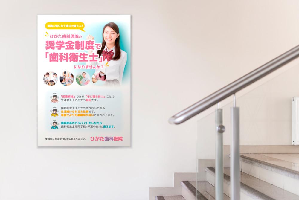 歯科医院の奨学金制度を紹介するポスター作成サンプル_01