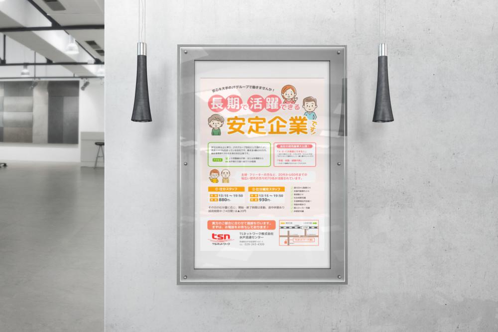 駅ナカ掲載の企業求人ポスター作成イメージ_02