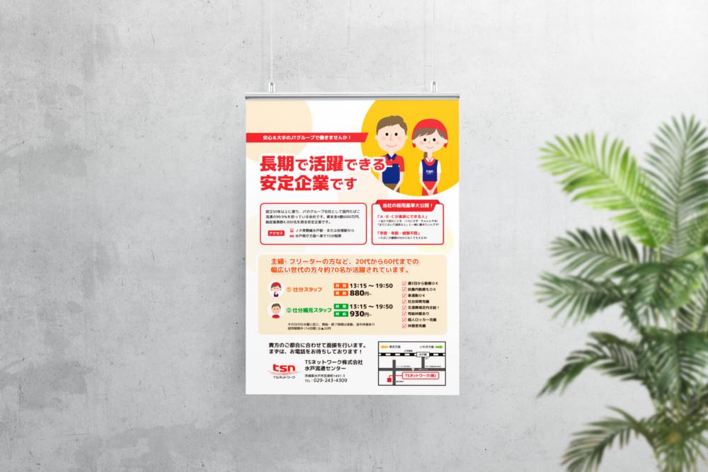 駅ナカ掲載の企業求人ポスター作成イメージ_01