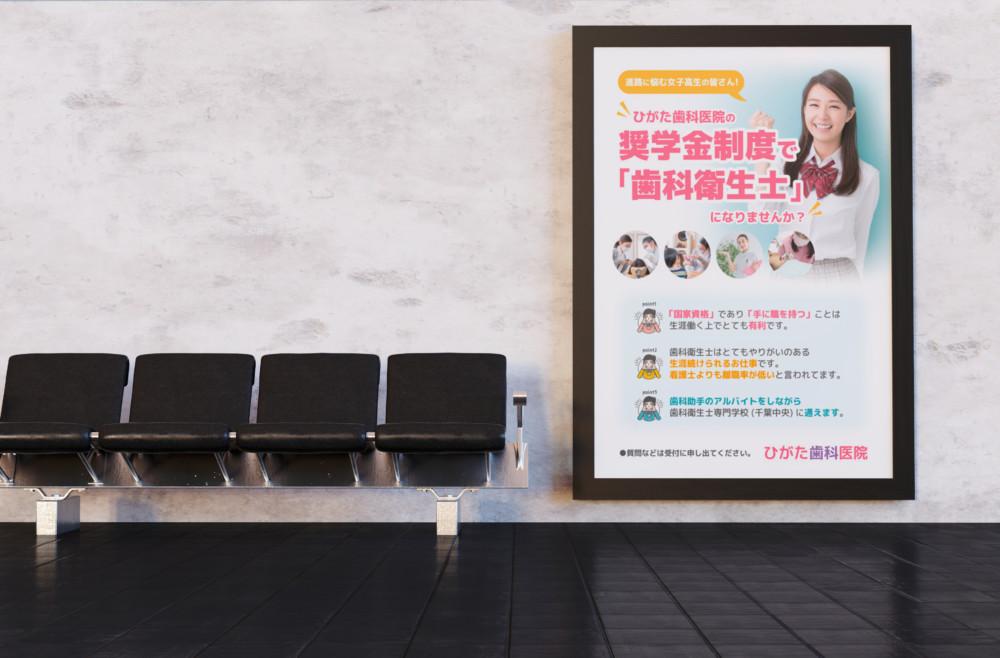 歯科医院の奨学金制度を紹介するポスター作成サンプル_02