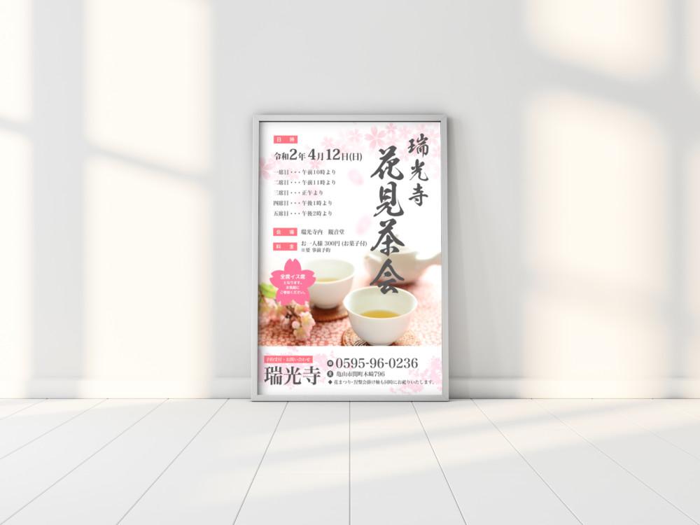 花見茶会のポスター作成サンプル_01