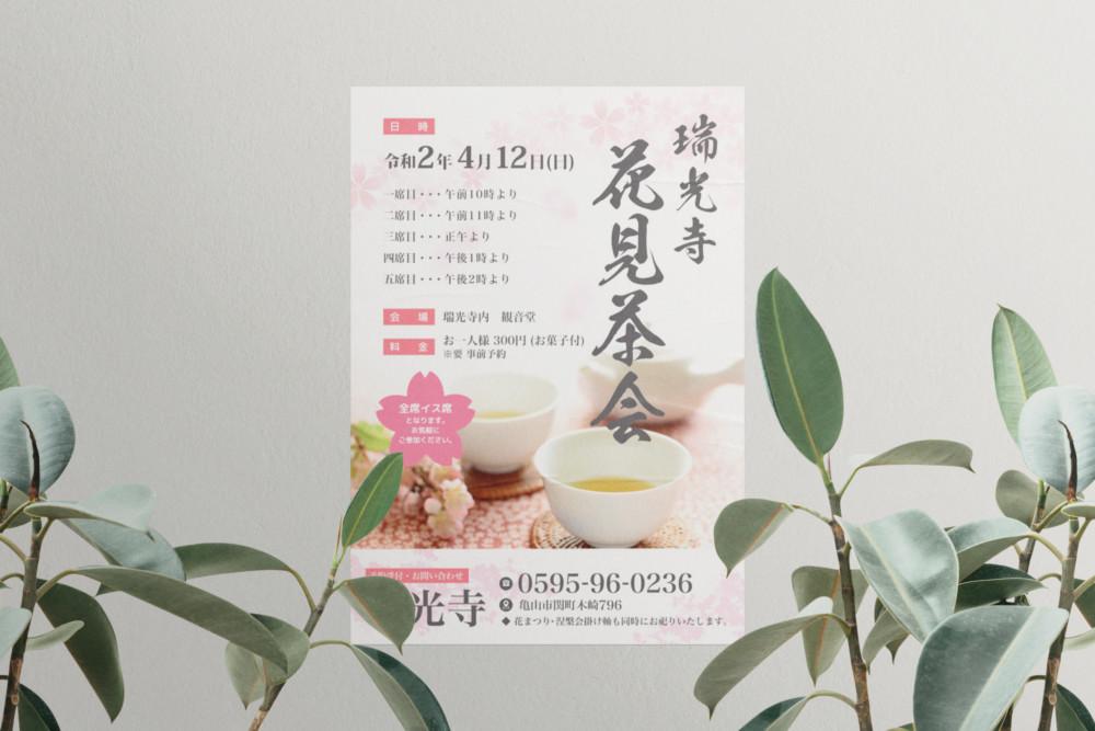 花見茶会のポスター作成サンプル_02