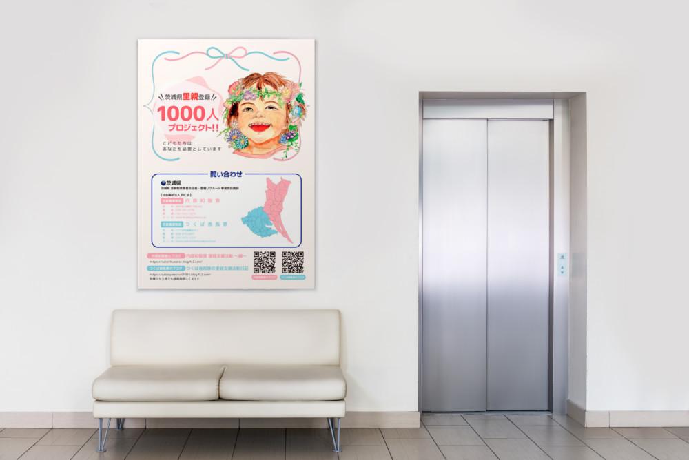里親制度の普及を推進するプロジェクトのポスター作成イメージ_02