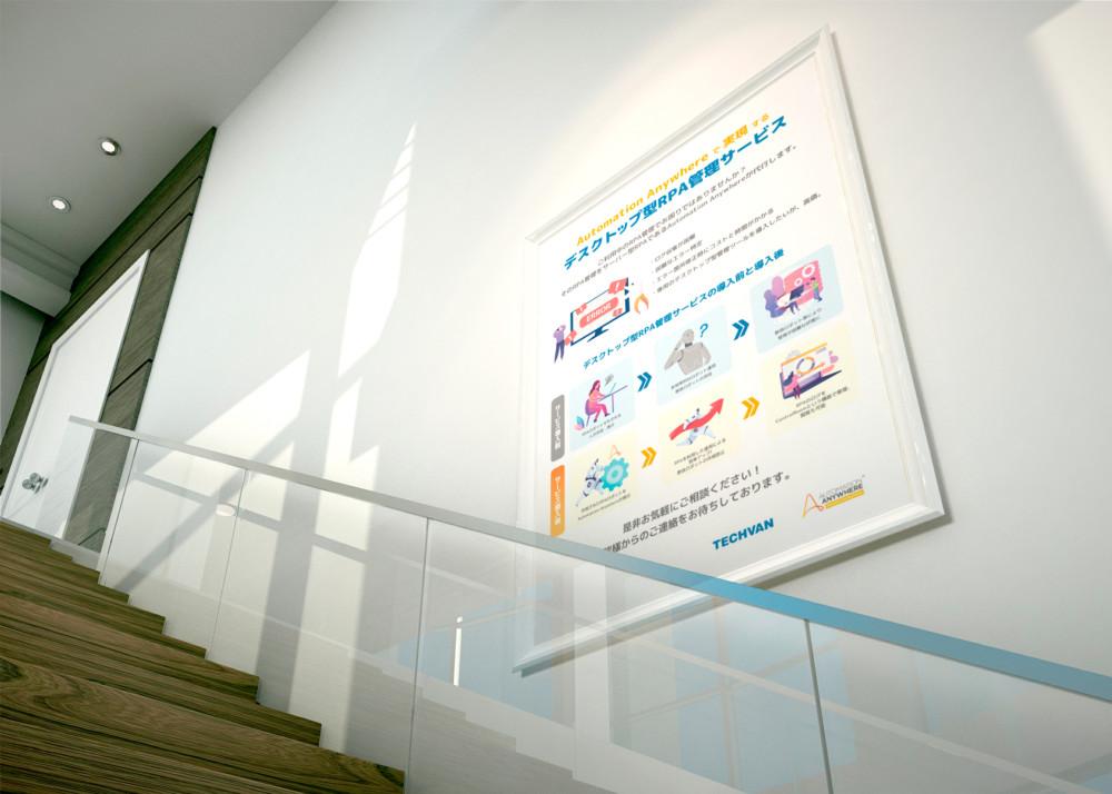 RPA管理サービスの展示会ポスター作成イメージ_02