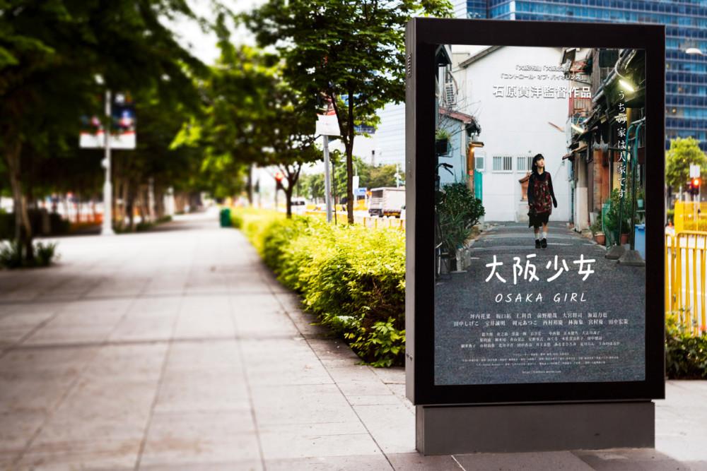 映画の上映告知ポスター作成イメージ_02