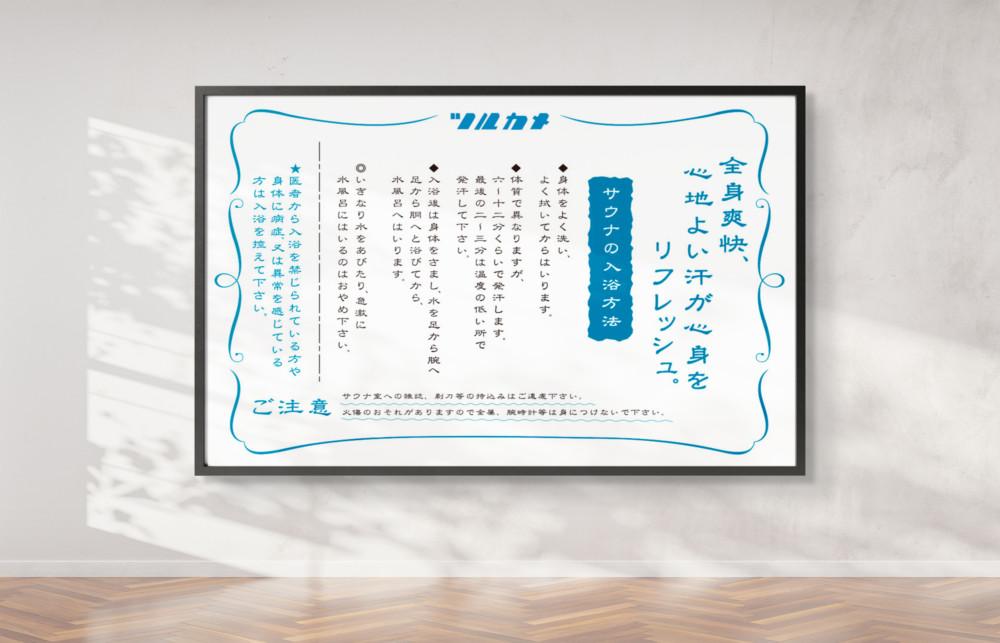 サウナの利用方法を示したポスター作成サンプル_02