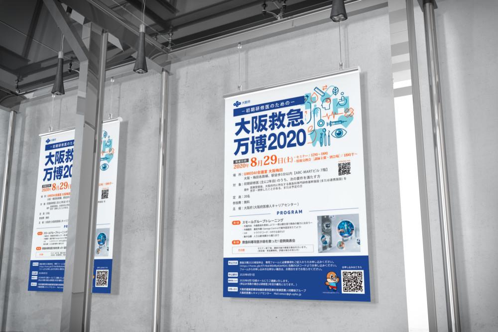 研修医を対象にした救急イベントポスター作成イメージ_02