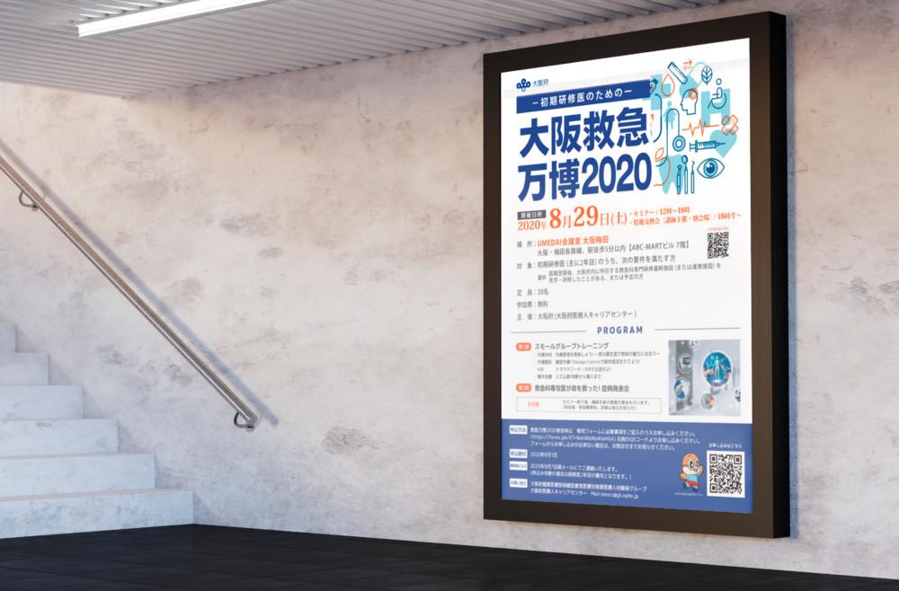 研修医を対象にした救急イベントポスター作成イメージ_01