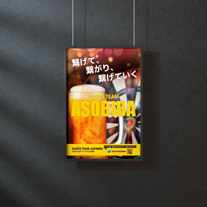 ダーツチームのメンバー募集ポスター作成イメージ_02