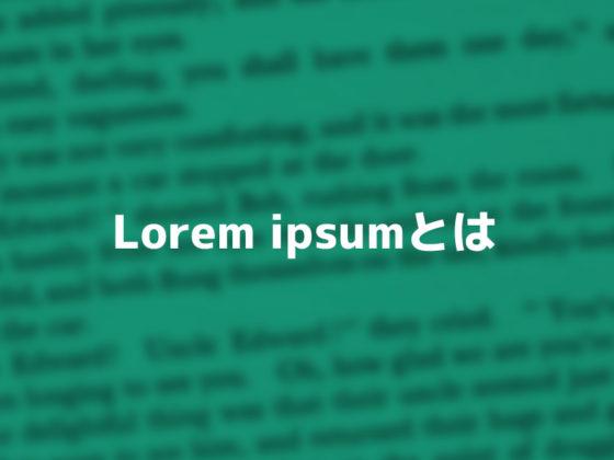 Lorem ipsum(ロレム・イプサム)とは