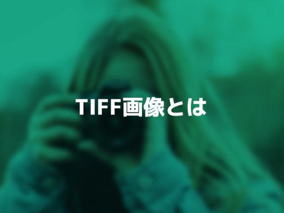 TIFF画像とは