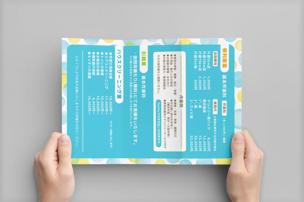 引越し・ハウスクリーニングサービスのパンフレットデザイン_ura