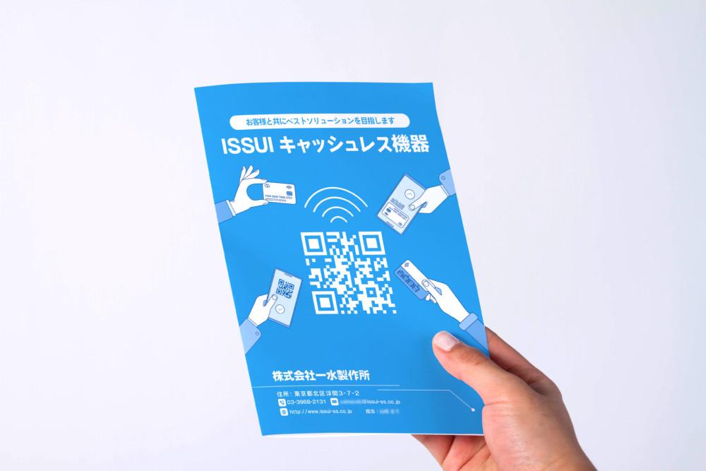 展示会用製品紹介パンフレットデザイン_1
