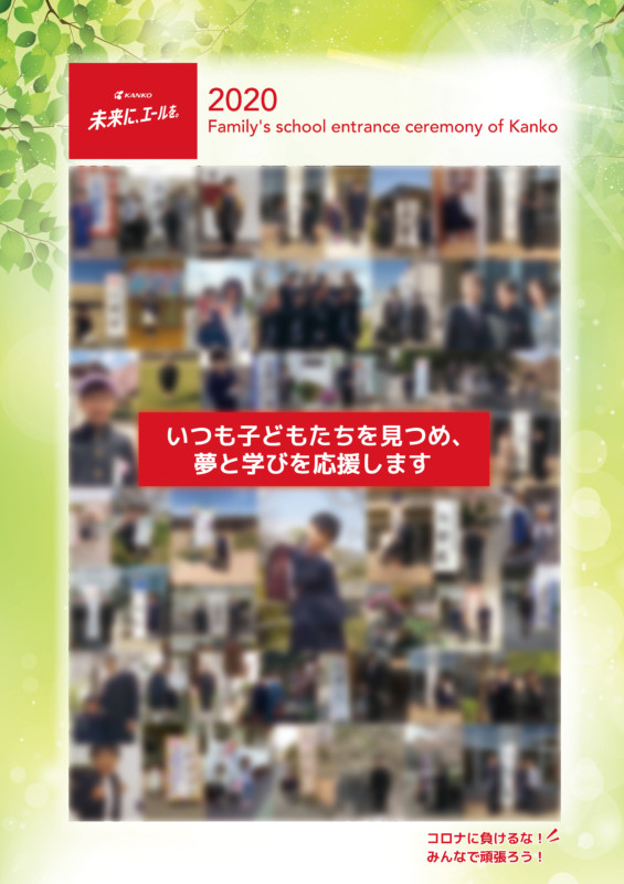 学生服メーカーのポスターデザイン_A1サイズ
