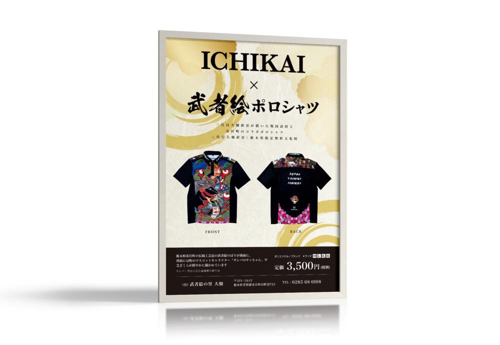 伝統工芸品を取り入れたポロシャツの宣伝ポスター制作例