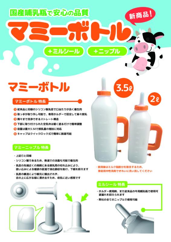 牛用哺乳瓶の商品紹介チラシデザイン_A4サイズ_omote