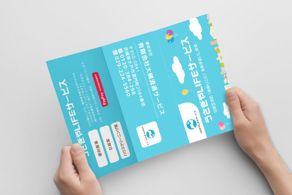 引越し・ハウスクリーニングサービスのパンフレットデザイン_omote