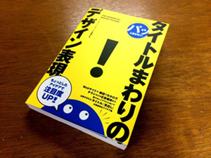 チラシデザインが書籍に掲載されました
