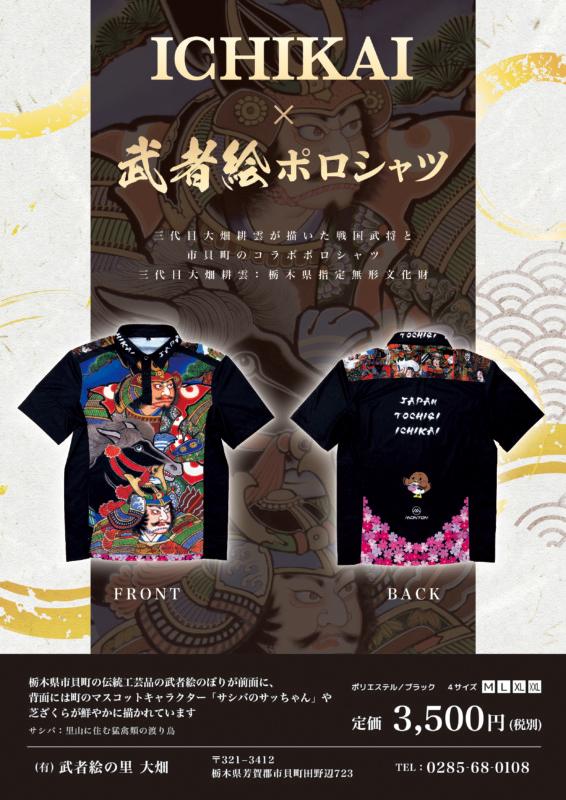 伝統工芸品とコラボレーションしたポロシャツのPRチラシデザイン_A4サイズ
