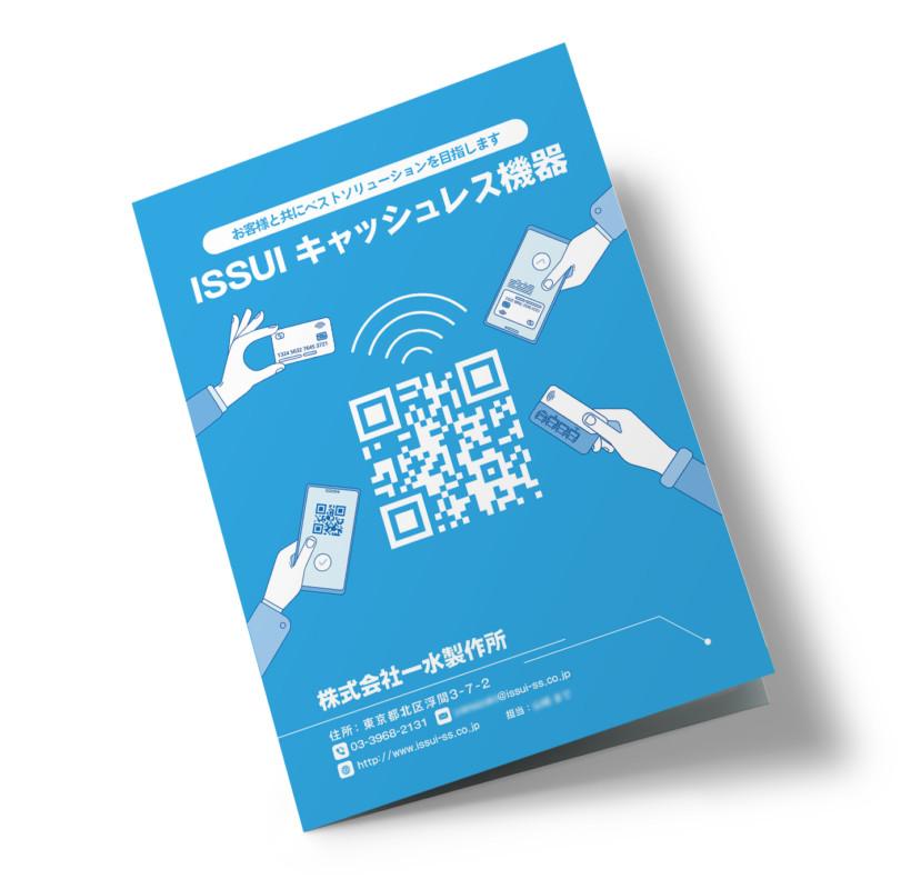 展示会用製品紹介パンフレット作成例_表紙
