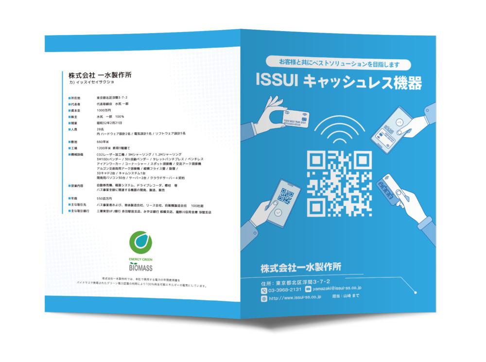 展示会用製品紹介パンフレット作成例_omote
