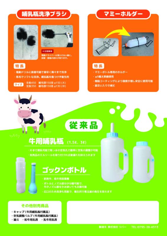 牛用哺乳瓶の商品紹介チラシデザイン_A4サイズ_ura
