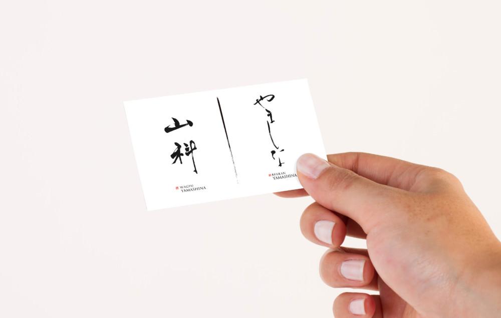 毛筆ロゴが映える焼肉店のショップカード制作例