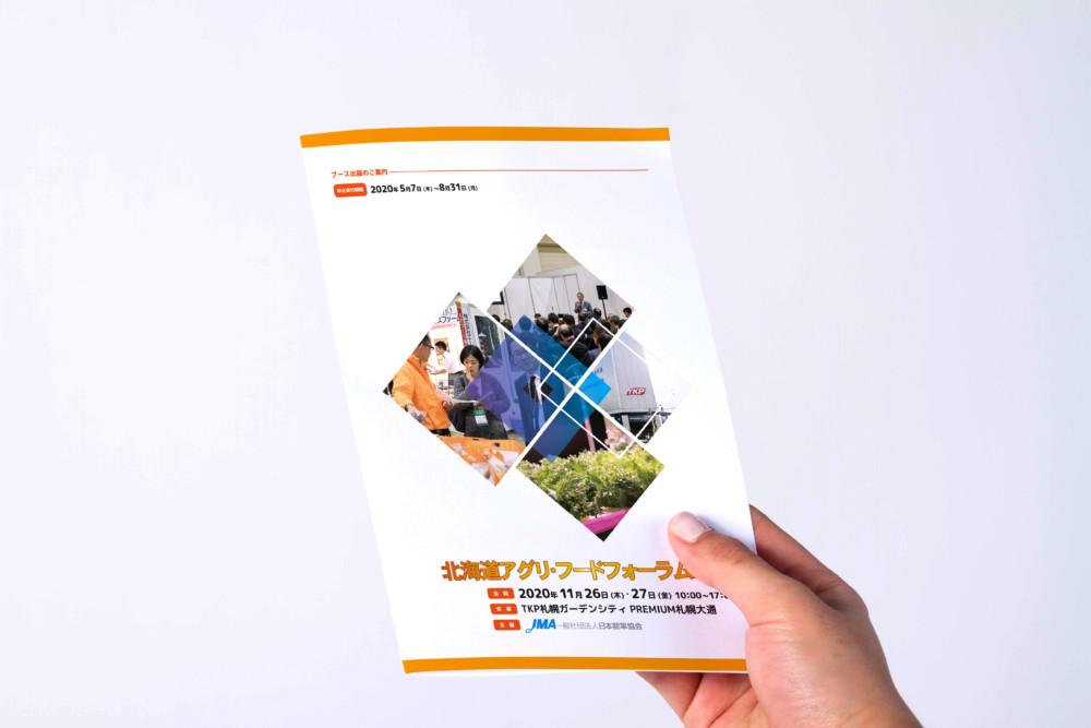 展示会のブース出展案内パンフレットデザイン_1