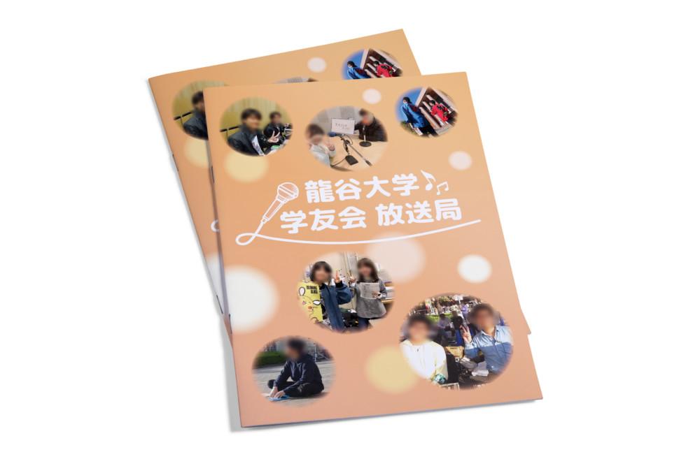 サークル紹介パンフレット_1