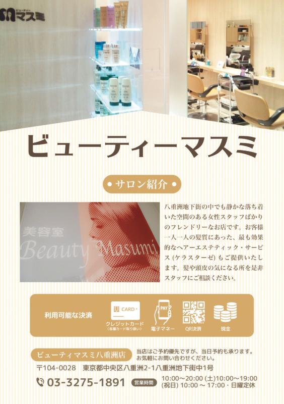 美容室の落ち着いた雰囲気のチラシデザイン_A5サイズ_omote
