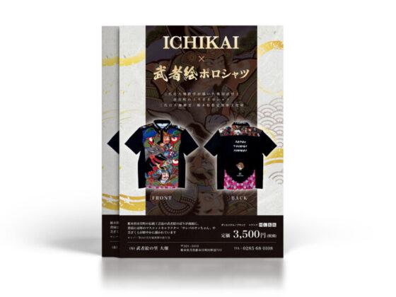 伝統工芸品とコラボレーションしたポロシャツのPRチラシ制作例