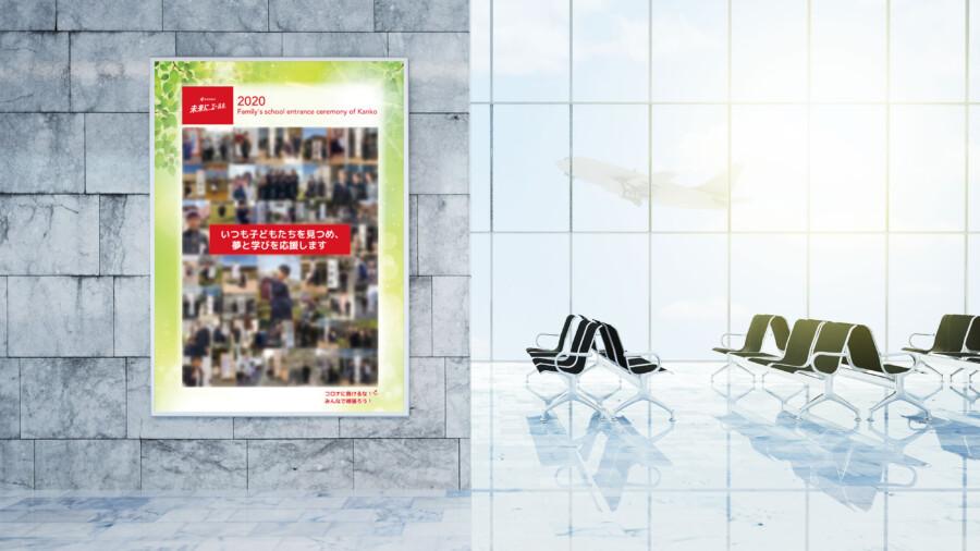 メーカーのポスターデザイン_展開イメージ2