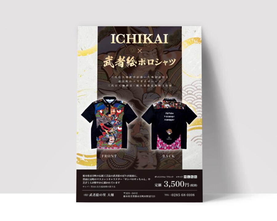 伝統工芸品とコラボレーションしたポロシャツのPRチラシデザイン作例