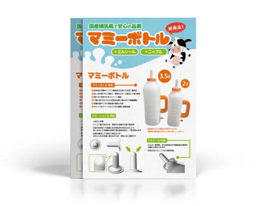 牛用哺乳瓶の商品紹介チラシ制作例