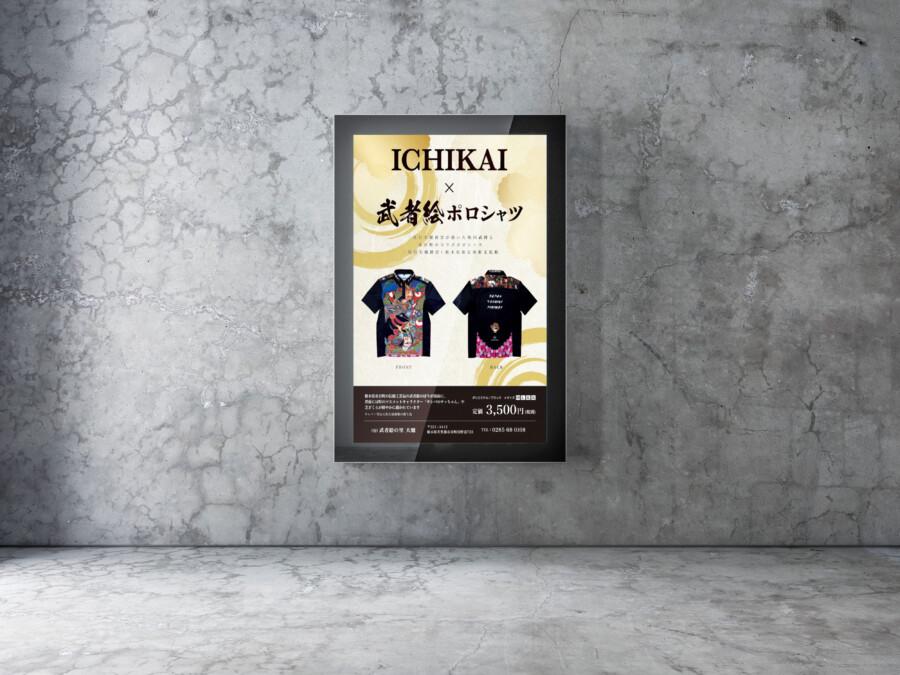 シャツの宣伝ポスターデザイン展開イメージ_2