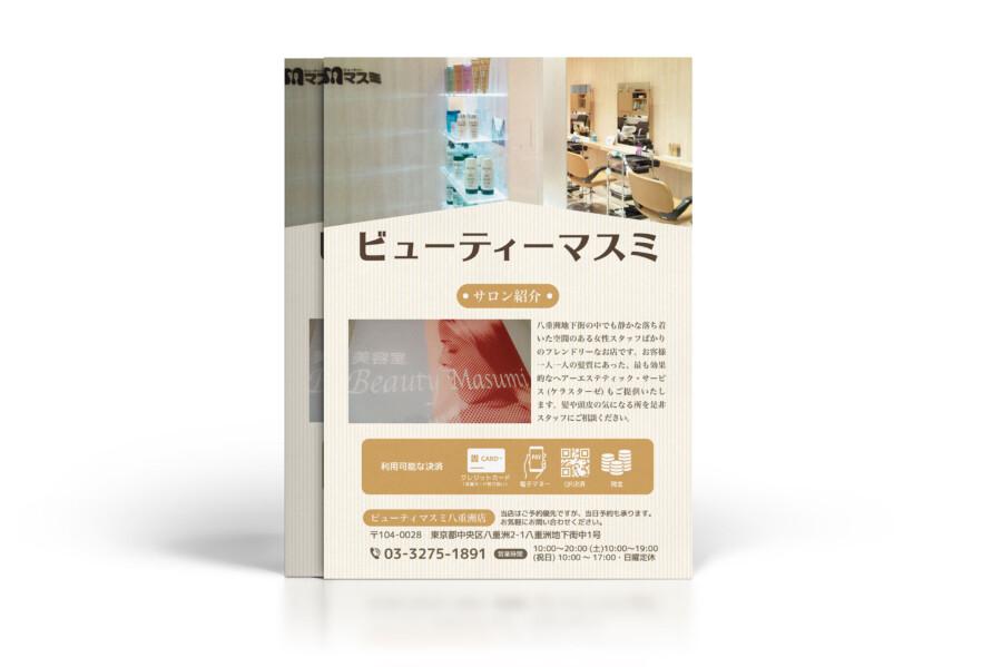 美容室の落ち着いた雰囲気のチラシデザイン制作例