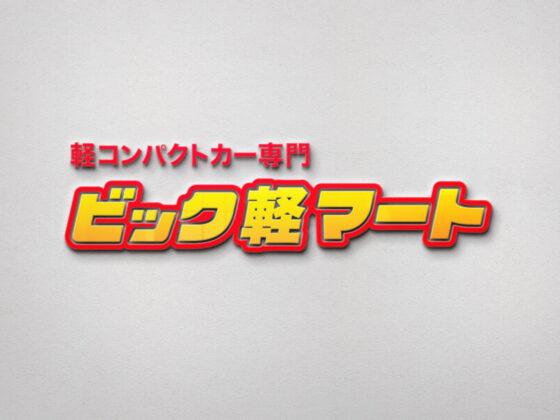 コンパクトカー専門販売店のロゴ作成依頼例_1