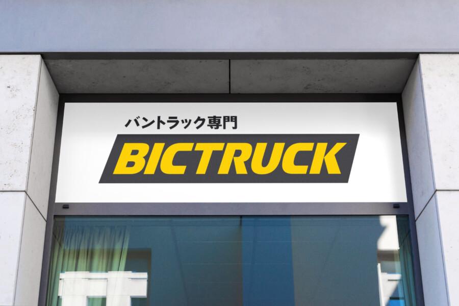 バントラック専門店のロゴ作成依頼例_2