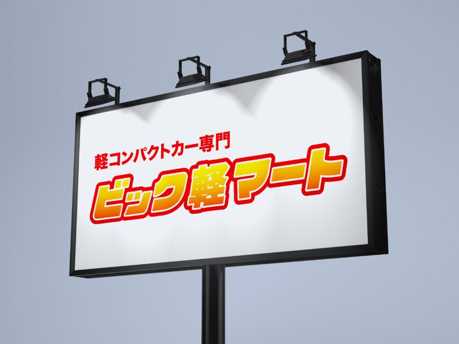 コンパクトカー専門販売店のロゴ作成依頼例_2
