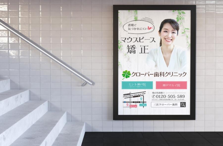 歯科クリニックの看板デザイン作成例_1